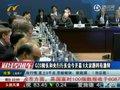 视频:G20财长和央行行长会议今日开幕