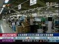 视频:日本将购180亿美元国债 或扩大宽松规模