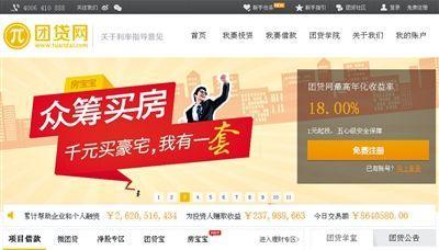 ?东莞团贷网推出了众筹炒别墅项目,引发了关于收益、风险、合法性的争议。