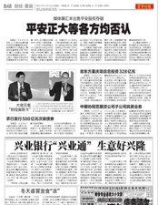 京华时报:2012财经奥斯卡成功举行