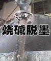 河北晨光造纸厂被曝光用脱墨纸生产餐巾纸