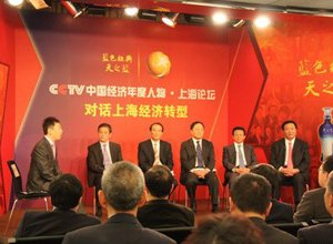经济年度人物论坛上海论坛现场
