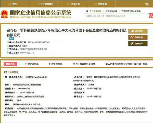宝鸡有家公司注册名称长达39字 工商局:没违规