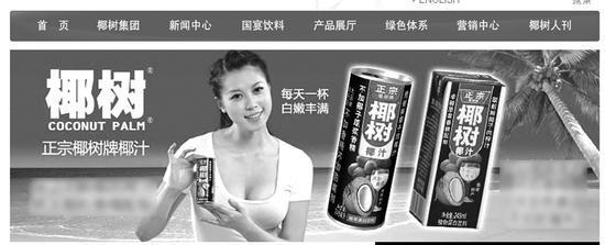 椰树牌椰汁新广告被网友吐槽辣眼 营销或变品牌危机