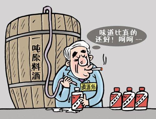 茅台酒厂退休员工调制两吨3828瓶假茅台