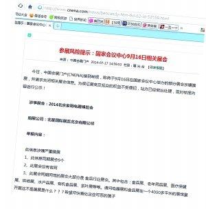 中国北京家用电器博览会涉嫌骗展