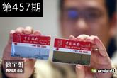 45万元就为买一张旧银行卡?这些银行卡你有没有?
