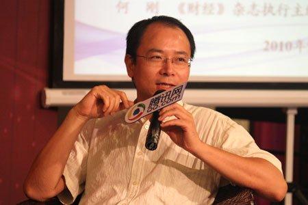 图文:《财经》杂志执行主编何刚在论坛上发言