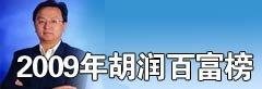 回顾:2009年胡润百富榜