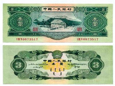 图为三元纸币正反面全貌。