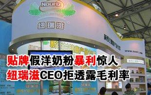 贴牌假洋奶粉暴利惊人 纽瑞滋CEO拒透露毛利率