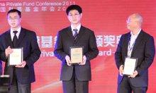 第三届中国私募基金(结构化)年度最佳奖