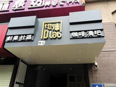 深圳地库创业社区倒闭,向外转让。