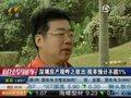 视频:深圳房产税呼之欲出 税率预计不超1%