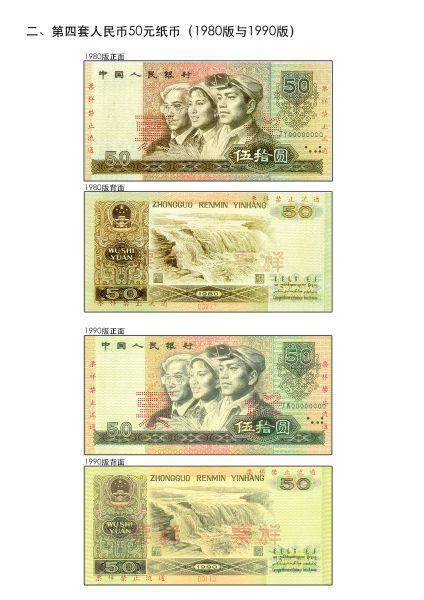 第四套人民币停止流通 可以收藏了