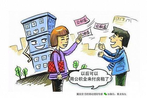 除了买房,公积金还可以看病,这些你知道吗?