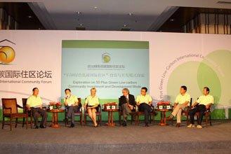 2010中国养老产业高峰论坛在沪召开