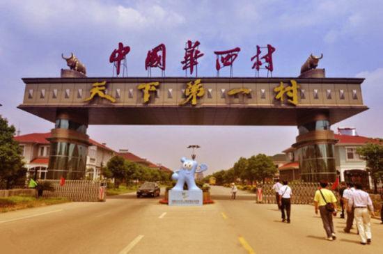 中国华西村图片