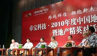 新政下的中国房地产之二:博弈中的政策徘徊