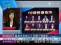 视频:《股市天天向上》全国十强诞生