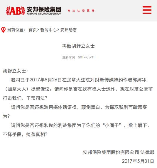 安邦深夜再发公开信:已起诉财新特约作者郭婷冰