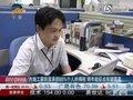 视频:个税起征点明年有望调高 65%来自工薪族