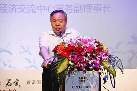 图文:中国国际经济交流中心郑新立