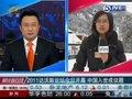 视频:2011达沃斯论坛26日开幕 中国入世成议题