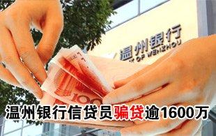 温州银行惊曝骗贷案 信贷员造假骗贷逾1600万