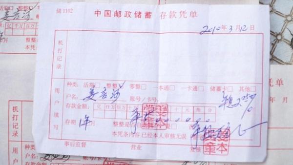 网曝沛县栖山邮储设点吸储 村民数百万存款去向成谜