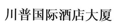 商标狂人!特朗普在中国申请了80多个商标(图)