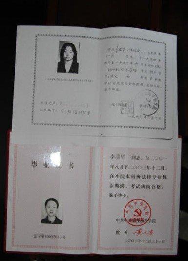 陕西府谷涉嫌造假司法局长母校出函证明其学历