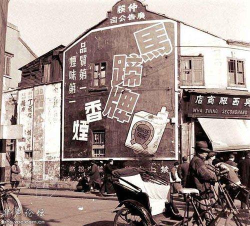 1948年上海街头高清广告(组图)