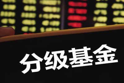 11月股票分级基金规模增长超百亿份