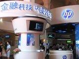 2010中国国际金融展展台