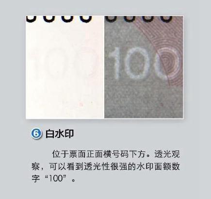 新版百元人民币今起发行 七招教你快速辨别真伪
