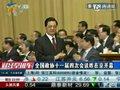 视频:全国政协十一届四次会议昨在京开幕