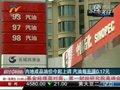 视频:内地成品油价今起上调 汽油每升涨0.17元