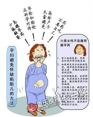 紧急避孕药一年最多吃两次 常服会致胎儿缺陷