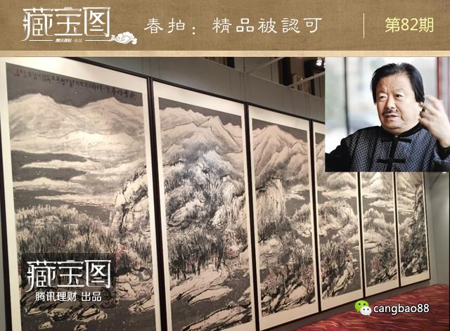 春拍频现视频天价a拍频刘2.25亿元买张大千巨藏品之吻爱图片