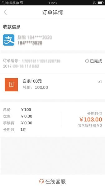 在校大学生张丽从趣店借的100元到账。