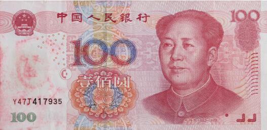 2005年版百元错版币现身拍场