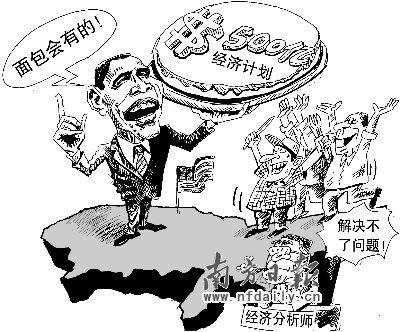 奥巴马抛出500亿美元新经济刺激计划遭质疑
