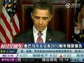 视频:奥巴马今日将提交财年政府预算案