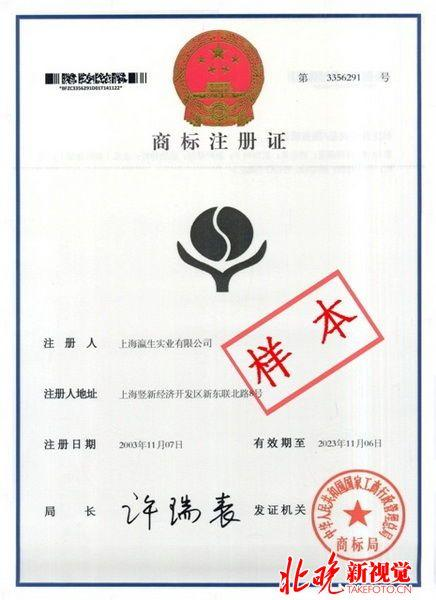 """国家工商总局承认""""商标注册证因缺纸半年未发"""""""