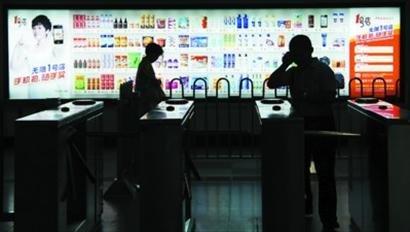 1号店虚拟超市商品墙亮相上海地