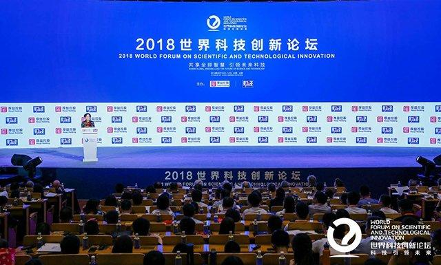 2018世界创新科技论坛:二十位诺奖得主对话中国商业领军者