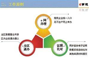 """南山区""""e事通""""政务服务平台全新上线图片"""