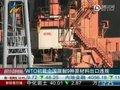 视频:世贸组织初裁中国限制9种原材料出口违规