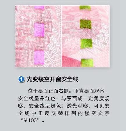 新版百元人民幣今起發行 七招教你快速辨別真偽